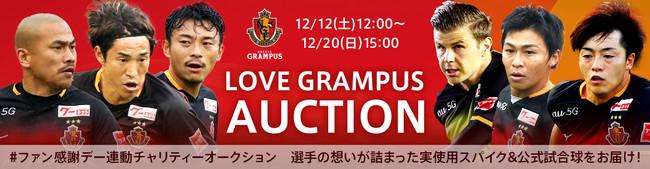 名古屋グランパスがファンイベント連動型のオークションを、12/12(土)〜12/20(日)で「HATTRICK(ハットトリック)」にて開催することが決定!!