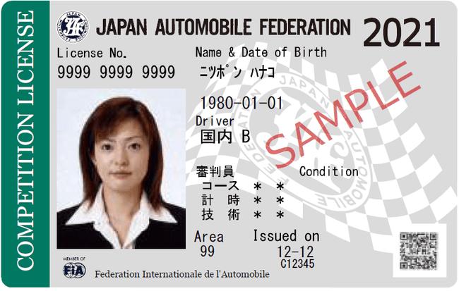 【JAF四国】四国地区モータースポーツ講習会の開催予定(1月)