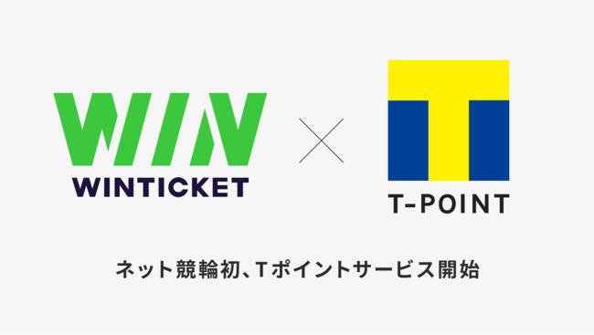 競輪・オートレースネット投票サービス「WINTICKET」でTポイントサービスを開始