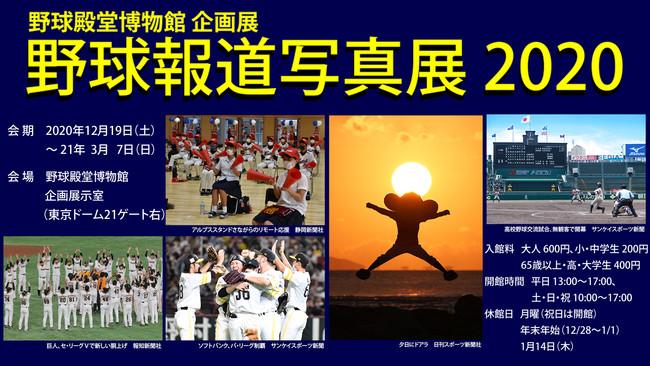 野球殿堂博物館 企画展「野球報道写真展2020」のお知らせ(ベストショットで、2020年の野球界を振り返る!)
