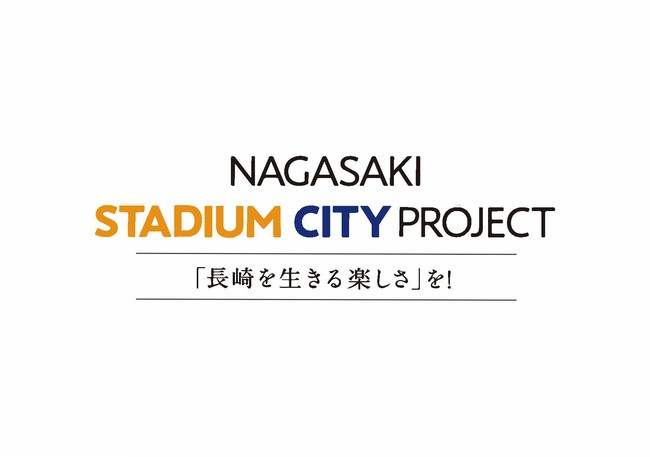長崎スタジアムシティプロジェクト進捗のご報告