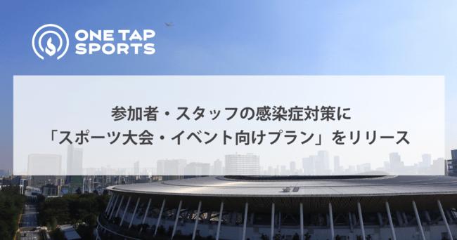 スポーツ大会・リーグ開催時の参加選手・スタッフの感染症対策に、ONE TAP SPORTS「スポーツ大会・イベント向けプラン」をリリース