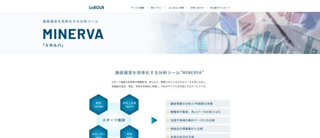 東急スポーツシステム株式会社が共同開発として参画した、スポーツ施設運営を効率化する分析ツール『MINERVA』がリリースされました。