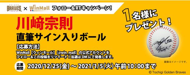 川﨑宗則の直筆サインボールが当たるフォロー&RTキャンペーン開催決定