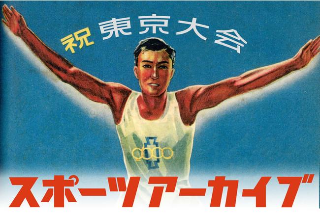 2011年のスポーツ復活祈念!日本初の「スポーツ画像アーカイプ」がクラウドファンディングで誕生へ。