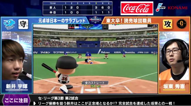 巨人・坂東はOB選手の原を起用し、厚みを増した打線で9安打5得点の快勝ⓒNPB  ⓒKonami Digital Entertainment