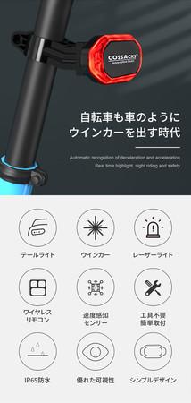 新機能「速度自動感知ブレーキランプ」が付いたハイテクサイクルウインカー
