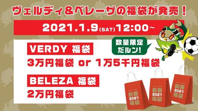 東京ヴェルディ 『2021新春福袋』発売のお知らせ