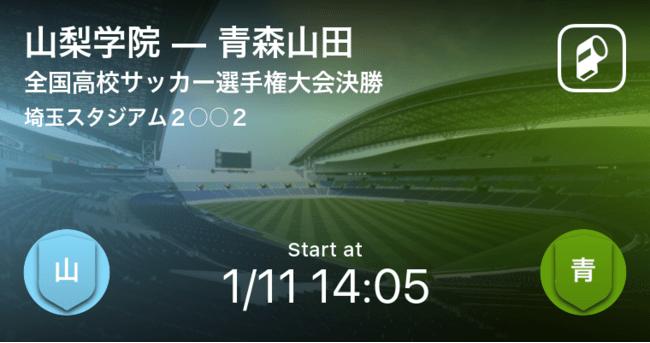 第99回全国高校サッカー選手権大会決勝戦をPlayer!がリアルタイム速報!