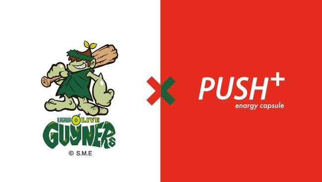 「PUSH」は四国アイランドリーグplusの「香川オリーブガイナーズ」とオフィシャルサプライヤー契約締結