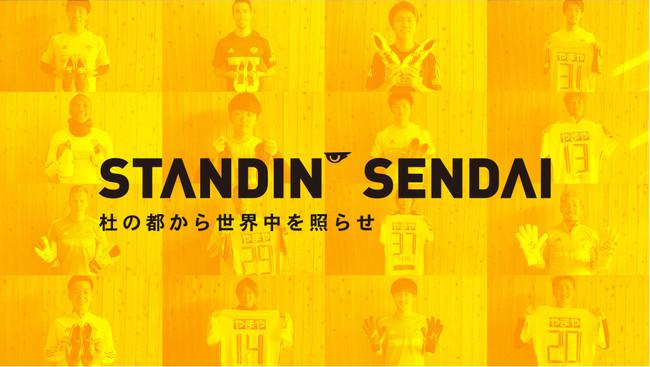STANDIN' SENDAI 杜の都から世界中を照らせ クラブ緊急支援プロジェクト再スタートのお知らせ