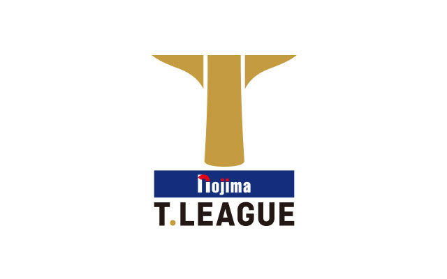 卓球のTリーグ 2020-2021シーズン選手契約 (2021年1月18日付)