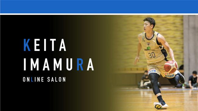 2/1(月)プロバスケットボールプレイヤー・今村佳太選手オンラインサロン開設!