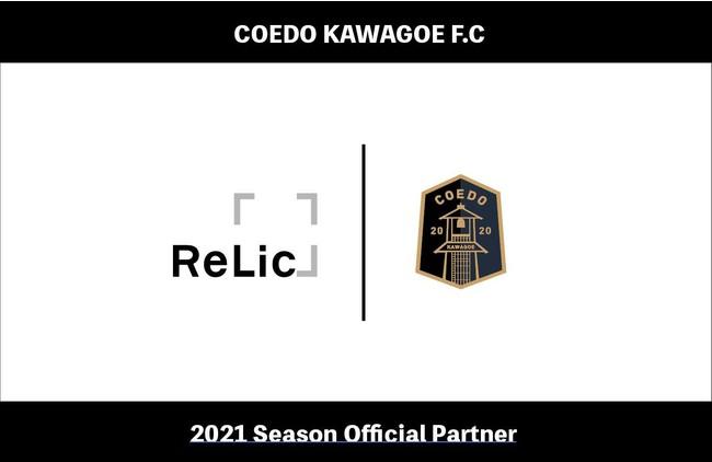 事業共創カンパニーのRelic、埼玉県川越市からJリーグを目指す「COEDO KAWAGOE F.C」とオフィシャルパートナー契約を締結