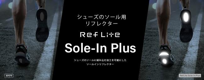 外出自粛でますます注目?夜間ランニングの事故防止に!シューズのソール用リフレクター(再帰性反射布)「RefLite Sole-In Plus(レフライトソールインプラス)」を2月中旬発売