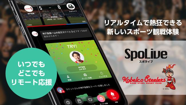 神戸製鋼コベルコスティーラーズ、次世代スポーツ観戦アプリ「SpoLive」の導入を開始