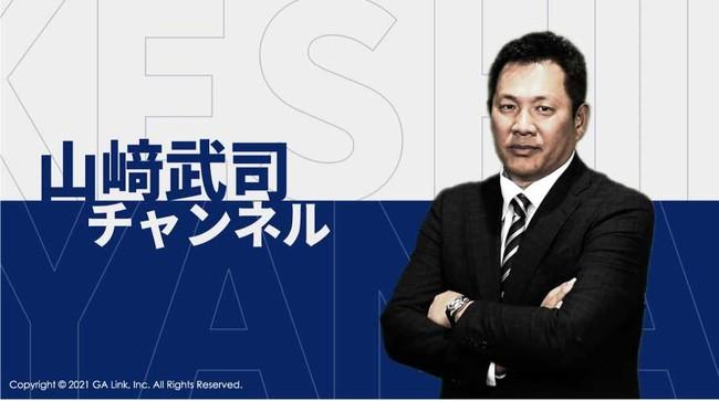 両リーグ ホームラン王 山﨑武司がYouTubeチャンネルを開設
