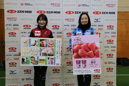 JA全農が「もぐもぐブース」でカーリング選手を応援!!「第38回全農日本カーリング選手権大会」が開幕