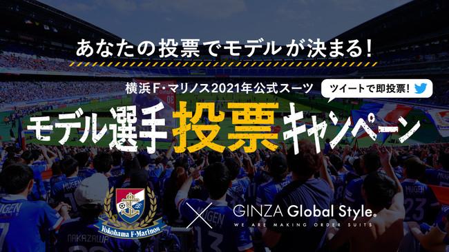 オーダースーツ専門店「グローバルスタイル」が、横浜F・マリノスの2021年公式スーツのモデル選手を決める投票キャンペーンを開催!