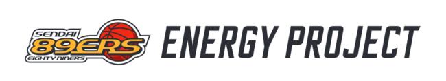 バスケ王国宮城の次世代プレーヤー育成新プロジェクト「89ERS ENERGY PROJECT」開始
