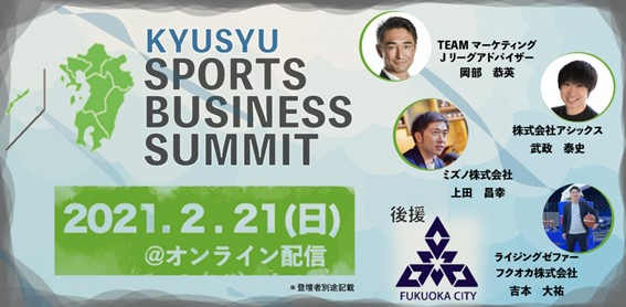 『九州スポーツビジネスサミットin福岡』に当社スポーツ事業部門の今泉が登壇いたします