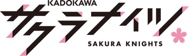 プロ麻雀リーグ「Mリーグ」参戦中のKADOKAWAサクラナイツ 新規オフィシャルスポンサーに総合電子書籍ストア『BOOK☆WALKER』が決定!