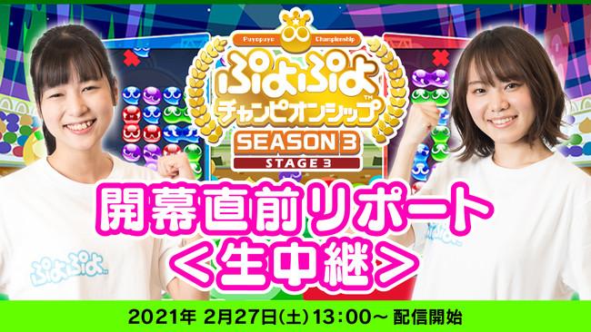 2月27日(土)「ぷよぷよチャンピオンシップ SEASON3 STAGE3」開幕直前リポート番組の生配信が決定!