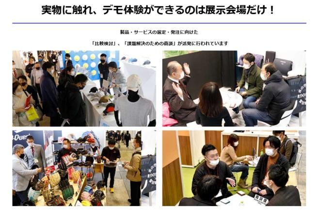 【第4回 Japan Sports Week】ただ今、幕張メッセにて開催中!2月26日 (金) 17:00まで