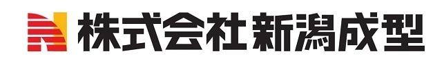 株式会社新潟成型 サポートカンパニー契約締結(継続)のお知らせ