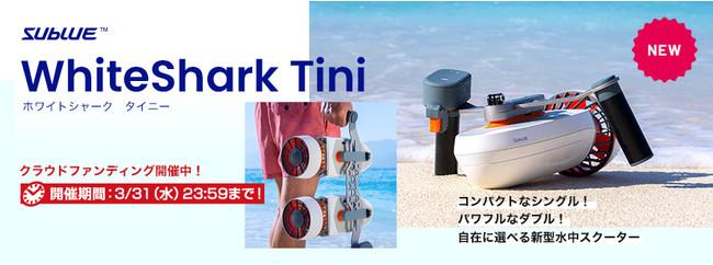 水中を自由に進む軽量・コンパクトな水中スクーター!パワフルな2モーターにも組み換えできる最新モデルのクラウドファンディングがスタート!
