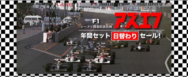 <往年のF1ファン必見>あの頃の熱狂を記録した速報誌「AS+F|アズエフ」(1992-2004)電子書籍がお求めやすい価格で手に入るセール実施中!【F1開幕直前企画】