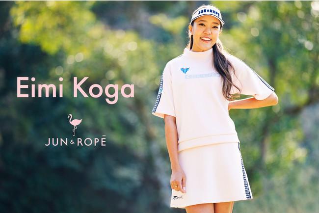 「JUN&ROPE'」が女子プロゴルファー「エイミー・コガ選手」とウェア契約を締結