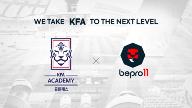 KFAが次世代のスター選手育成のため、Bepro(ビプロ )との契約を決定!