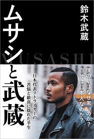 日本代表ストライカー、鈴木武蔵が初めて明かす、苦悩と歓喜に揺れた半生。『ムサシと武蔵』3月1日(月)発売