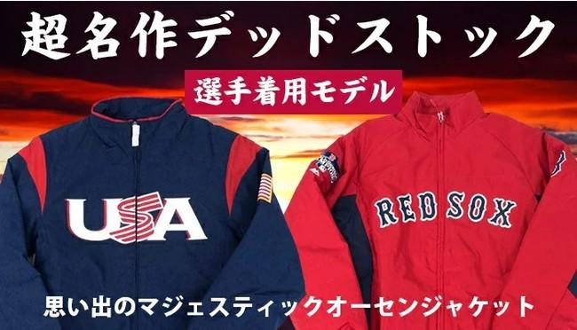 メジャーリーグ x マジェスティック プレミアジャケットが新入荷!多くの選手に愛された定番アウターが登場!