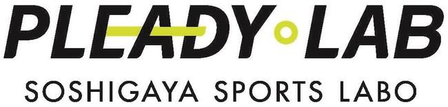 地域密着型の新たなスポーツ施設『PLEADY LAB』が祖師ヶ⾕⼤蔵に誕⽣します。