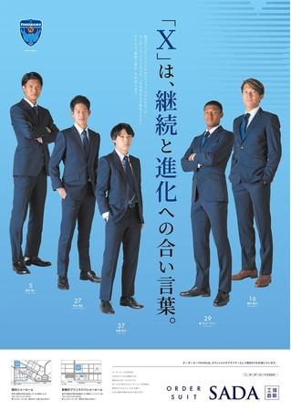 オーダースーツSADA「横浜FC」とオフィシャルスーツ契約を更新