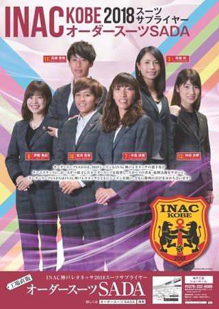 オーダースーツSADA「INAC神戸レオネッサ」とオフィシャルスーツ契約を更新
