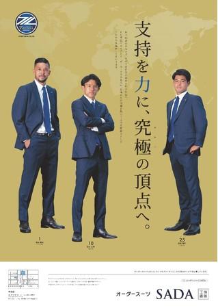 オーダースーツSADA「FC町田ゼルビア」とオフィシャルスーツ契約を更新