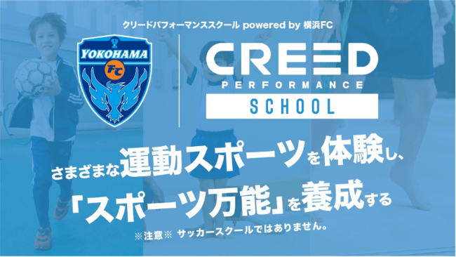 CREED PERFORMANCE SCHOOL powered by 横浜FC 4月開講 / 3月無料体験会実施のお知らせ