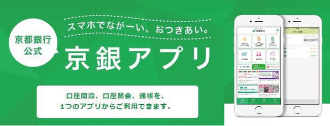 【京都ハンナリーズ】メジャースポンサー京都銀行による「京都ハンナリーズ応援企画」!