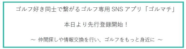 ゴルフ好き同士で繋がるゴルフ専用SNSアプリ「ゴルマチ」本日より先行登録開始!