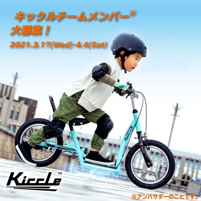 新開発!3つの乗り方で遊び広がる、幼児用自転車「Kiccle(キックル)」で「Kiccleチーム(アンバサダー)」募集開始!