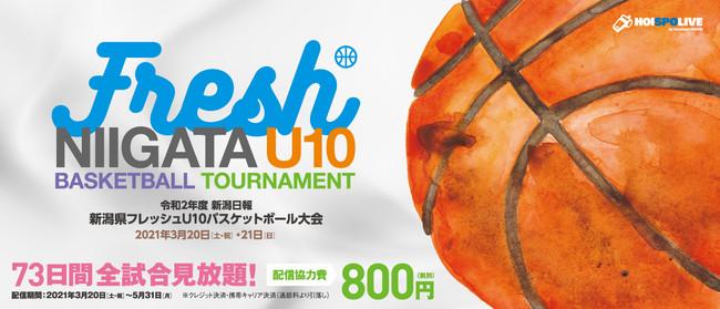 【配信決定!!】令和2年度 新潟日報 新潟県フレッシュU10バスケットボール大会