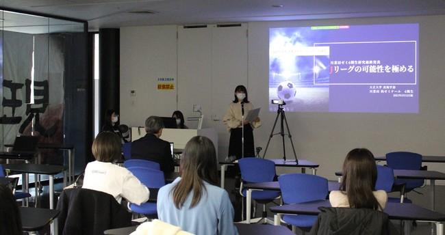 大正大学表現学部産学連携プロジェクト「サッカーで地域活性化」研究発表会を開催しました