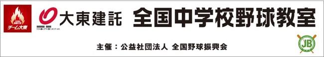 元プロ野球選手が教える「令和2年度 東京都中体連野球部員練習会」に協賛