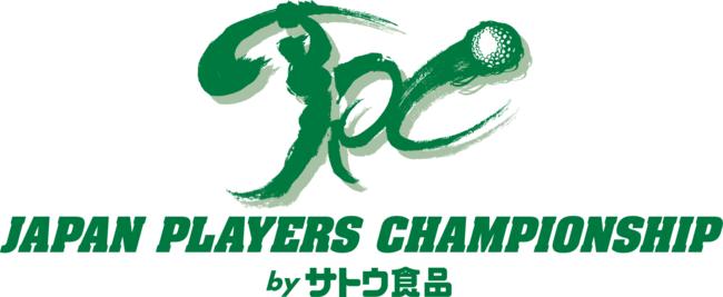 国内男子プロゴルフツアー新規大会「JAPAN PLAYERS CHAMPIONSHIP by サトウ食品」ゴルフネットワークで5月6日より4日間全ラウンド独占生中継/同時配信