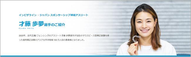 インビザライン・ジャパン スポンサーシップ契約アスリート 才藤歩夢選手の紹介ページを新設