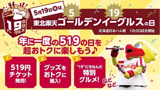 【楽天イーグルス】年に一度の『519の日』 519円チケットなどお得な一日!