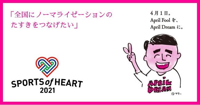 多くの人たちにパワーを伝えたい!日本全国にノーマライゼーションのたすきをつなげたい